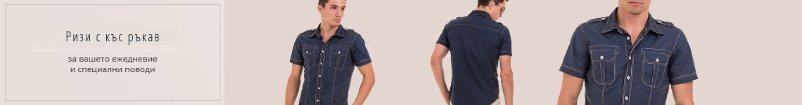 Ризи с къс ръкав