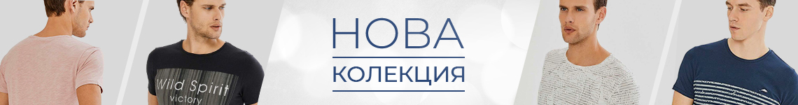 НОВО - МЪЖЕ